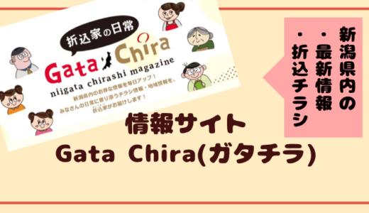 【ガタチラ】新潟日報サービスネットの地域情報サイトで最新の新潟を知ろう!