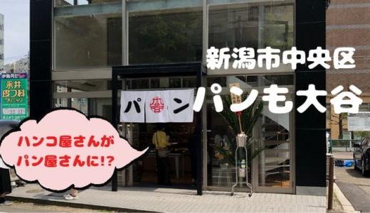 2020年5月オープン!「パンも大谷」新潟市中央区弁天の「はんの大谷」がパン屋さんに!