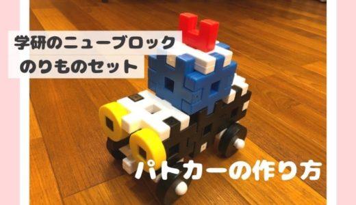 学研のニューブロック 【のりものセット パトカー】の作り方
