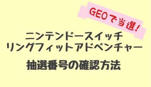 【GEOで当選!】ニンテンドースイッチ・リングフィットアドベンチャー抽選番号の確認方法