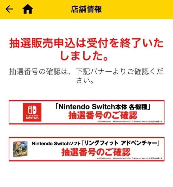 Switch 結果 ゲオ 当選 ゲオ任天堂スイッチ抽選販売発表はいつ何時?当選確率や発送時期についても!