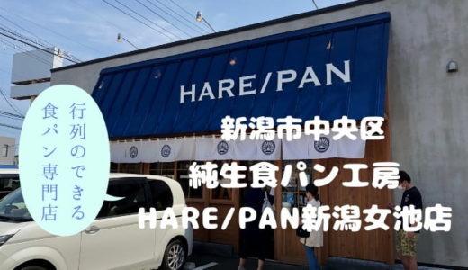 ハレパン新潟女池店*甘みが強い純生食パン専門店口コミ