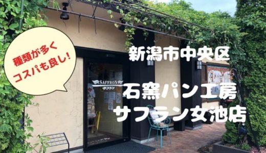石窯パン工房サフラン女池店*新潟市中央区のリーズナブルで大人気のパン屋口コミ