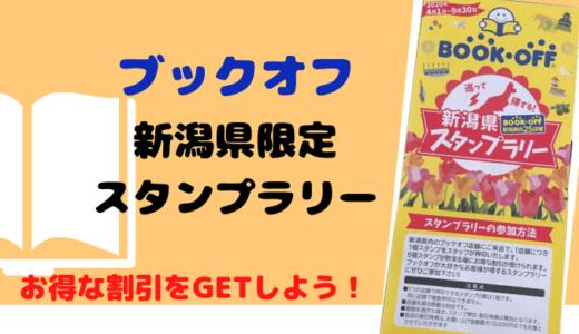 【ブックオフ】新潟県スタンプラリーでお得な割引をGETしよう!【最高50%オフで第二弾スタート】