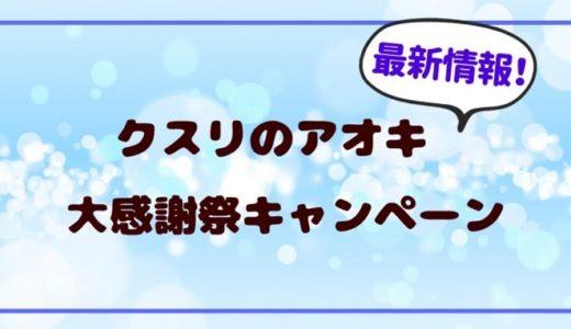 【最新】クスリのアオキ 大感謝祭キャンペーン情報!【2020年12月〜2021年1月】