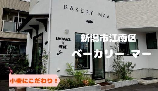 Bakery MAA(ベーカリー マー)*新潟市江南区にあるハード系が評判の対面式パン屋口コミ