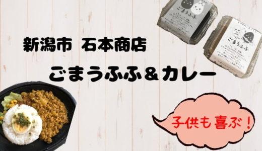 新潟市で人気のごまうふふレポ!カレー屋も2020年7月オープン♪