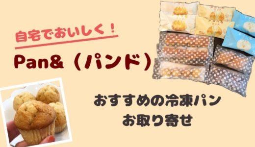 Pan&(パンド)おすすめの冷凍パン通販「はじめてセット」魅力を写真付きで紹介!