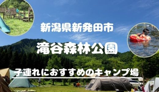 滝谷森林公園は子連れにおすすめの川遊びができるキャンプ場!口コミ・写真多めレポート【新発田市】