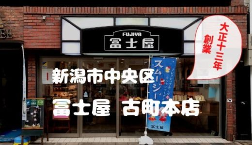 冨士屋 古町本店*新潟市中央区の古町アーケードにある老舗パン屋口コミ