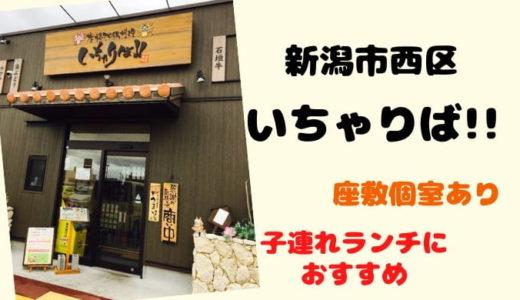 新潟市西区「本格沖縄料理 いちゃりば!!」座敷個室は子連れランチにおすすめ!