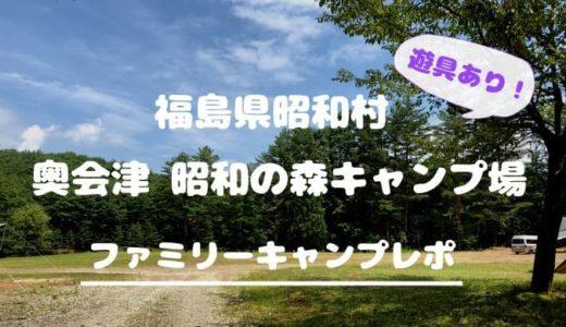 福島県 奥会津昭和の森キャンプ場でファミリーキャンプ!口コミ・写真多めレポート