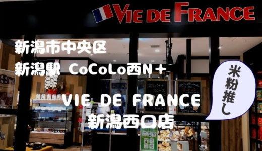 ウィ・ド・フランス新潟西口店*新潟駅CoCoLo西N+に2020年10月オープンのパン屋!