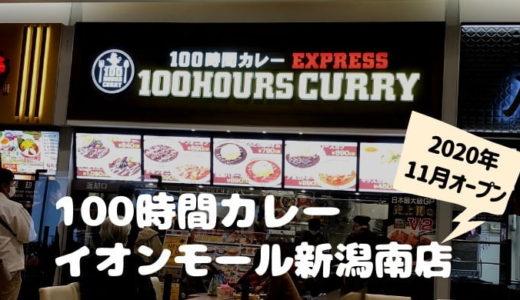 2020年11月オープン!100時間カレー イオンモール新潟南店で濃厚カレーを堪能!