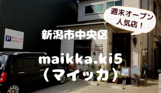 maikka.ki5(マイッカ)*新潟市中央区で週末営業!地域に愛される人気店口コミ