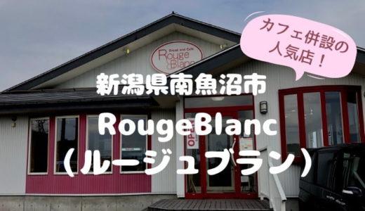 RougeBlanc(ルージュブラン)*南魚沼市のカフェがあるパン屋口コミ