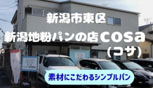 新潟地粉パンの店 cosa(コサ)*新潟市東区の小麦と素材にこだわる人気店の口コミ