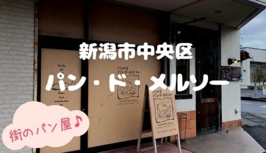 パン・ド・メルソー*新潟市中央区の街のパン屋さん口コミ