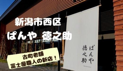 ぱんや徳之助*新潟市西区の大人気イートインも出来るパン屋口コミ
