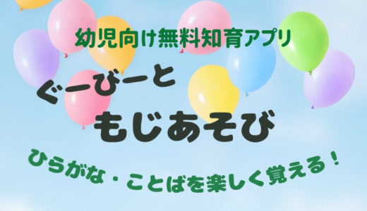 2歳・3歳からの無料知育アプリ「ぐーびーともじあそび」ひらがな特化で楽しいキャラクター!
