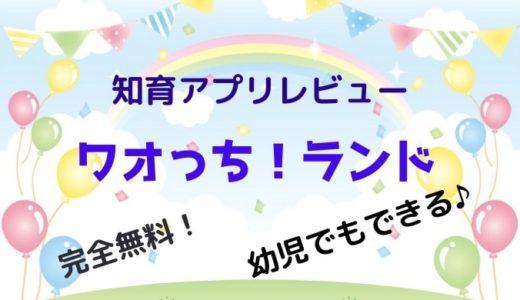 無料知育アプリ「ワオっち!ランド」口コミ!幼児〜小学生におすすめ!