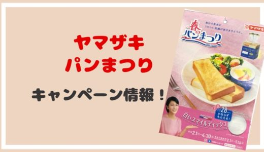 ヤマザキ 春のパンまつりキャンペーン2021  日程キャンペーン情報!