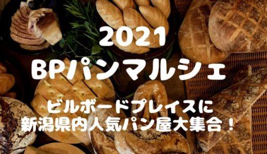 BPパンマルシェ開催!2021年3月、ビルボに新潟県内の人気パン屋大集合!