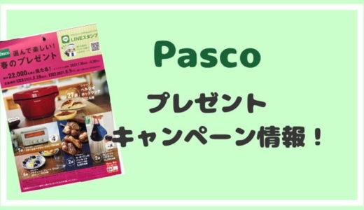 Pasco「選んで楽しい!春のプレゼント」キャンペーン2021年最新情報