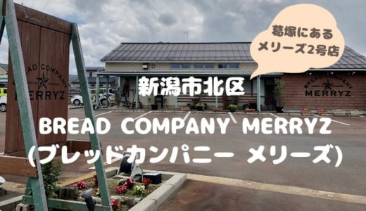 BREAD COMPANY MERRYZ(ブレッドカンパニーメリーズ)*新潟市北区の人気で楽しいパン屋口コミ