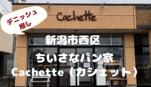 ちいさなパン家 Cachette(カシェット)*新潟市西区の食パンがおすすめのパン屋口コミ