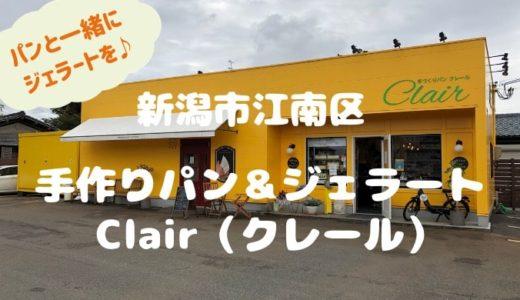 手作りパン&ジェラート Clair(クレール)*新潟市江南区亀田のパン屋口コミ