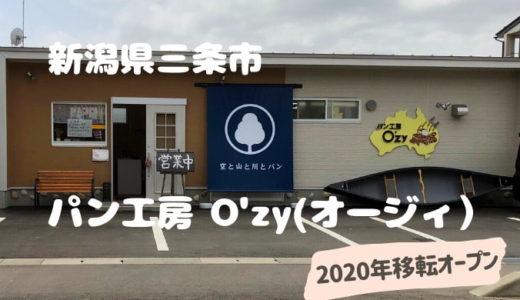 パン工房 O'zy(オージィ)*三条市荻堀の地元密着パン屋さん口コミ【2020年移転オープン!】