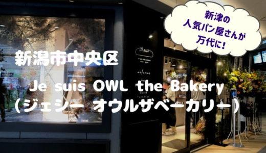 Je suis OWL the Bakery(ジェシー オウルザベーカリー)*新潟市中央区に新津の人気パン屋が進出!