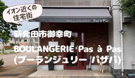 BOULANGERIE Pas à Pas (ブーランジュリー パザパ)*新発田市御幸町の地元愛されパン屋口コミ