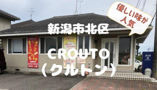 CROUTON(クルトン)*新潟市北区であのキャラクターが出迎えるパン屋口コミ