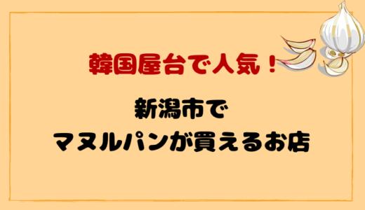 韓国発の2021年トレンド!新潟市でマヌルパンが買えるお店一覧