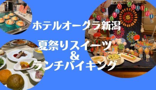 ホテルオークラ新潟 レストランつばき「夏祭りスイーツ&ランチバイキング」でお祭り気分♪