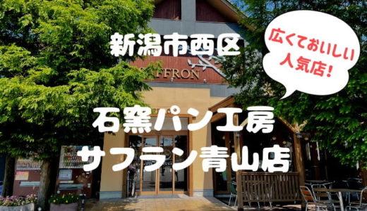 石窯パン工房サフラン青山店*新潟市西区のイートインも充実なパン屋口コミ