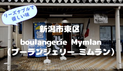 boulangerie Mymlan(ブーランジェリー ミムラン)*新潟市東区のリーズナブルで美味しいパン屋口コミ