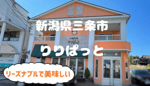 りりぱっと*新潟県三条市の東三条駅近くにある人気パン屋口コミ
