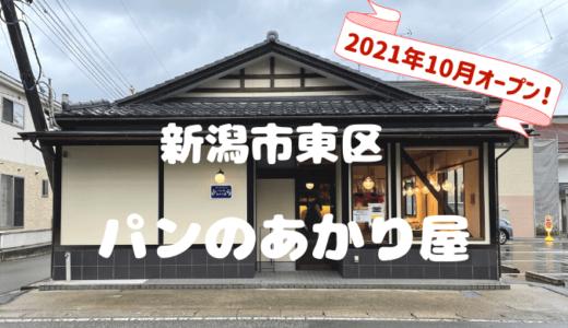 パンのあかり屋*新潟市東区に2021年10月オープン!レトロな雰囲気が落ち着くパン屋口コミ